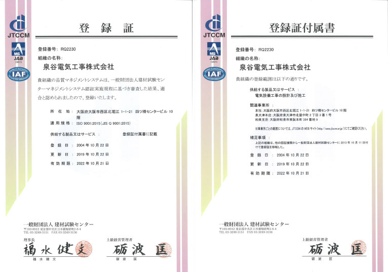品質保証の国際規格 ISO9001認証取得